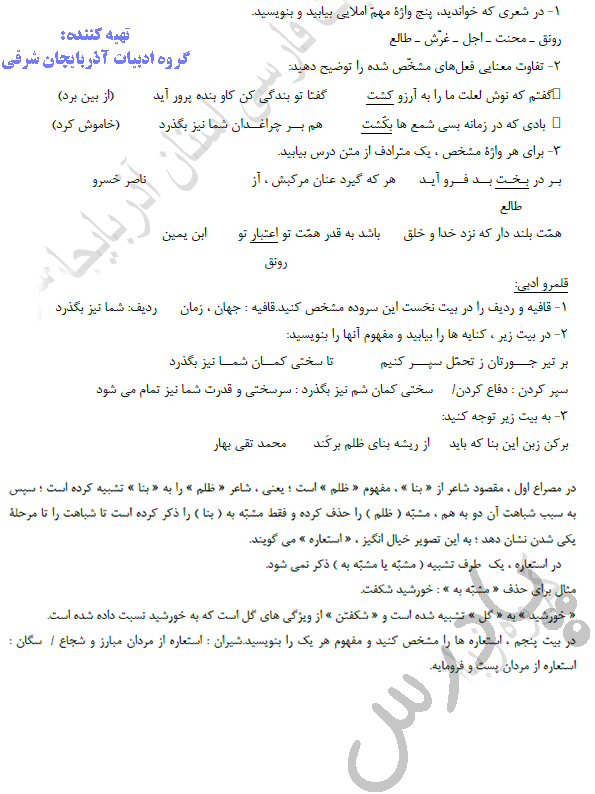 پاسخقلمرو زبانی و ادبی درس 9 فارسی دهم