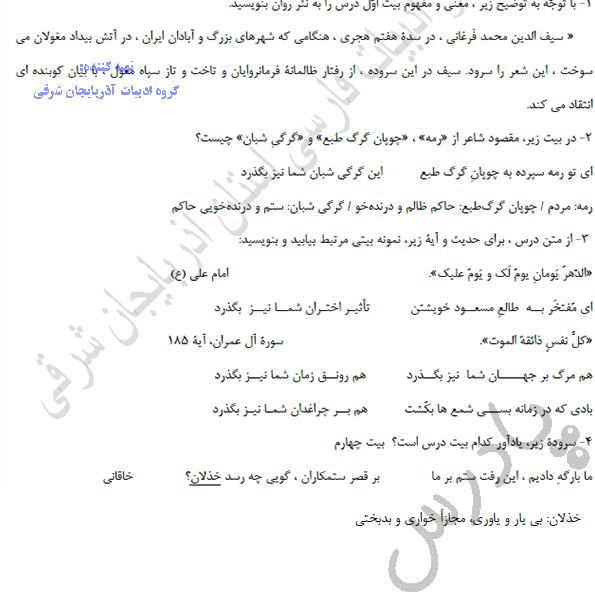 پاسخ قلمرو فکری درس 9 فارسی دهم