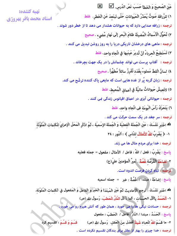 حل سوالات متن و اختبر نفسک درس5 عربی دهم