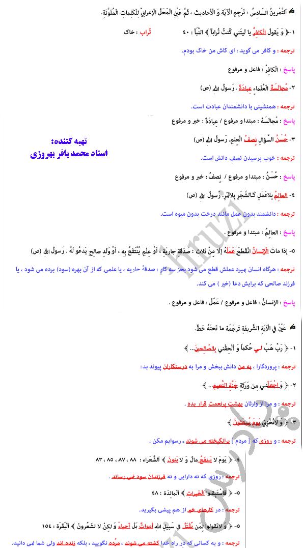 ادامه حل تمرین درس 7 عربی دهم