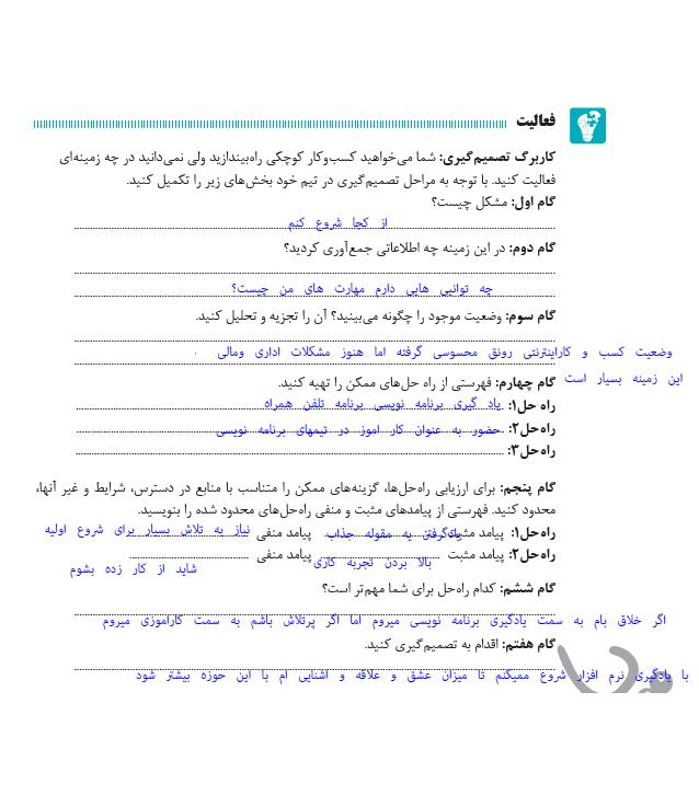 جواب فعالیت صفحه 20 کارگاه کارآفرینی وتولید