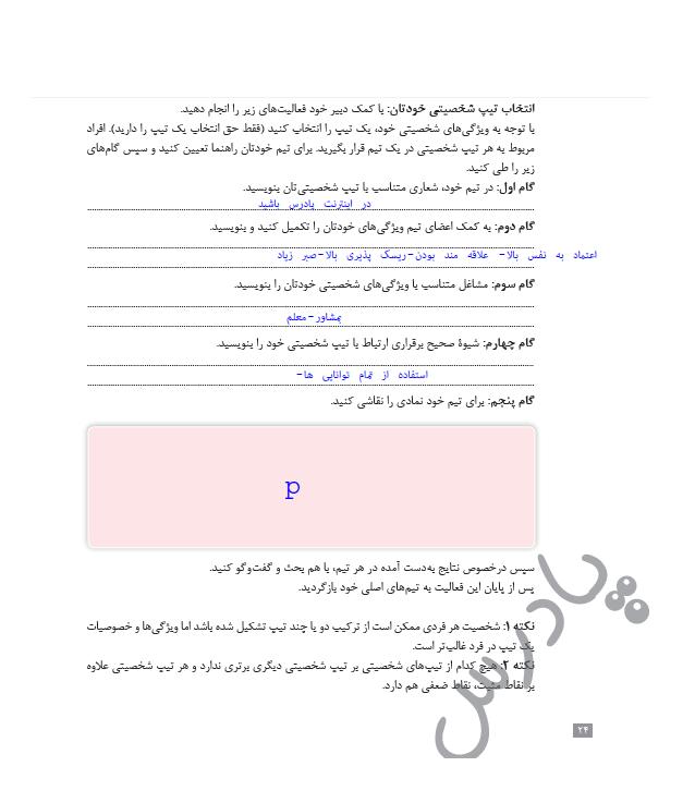 جواب فعالیت صفحه 24 کارگاه کارآفرینی وتولید دهم