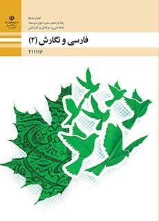 فارسی و نگارش یازدهم هنرستان