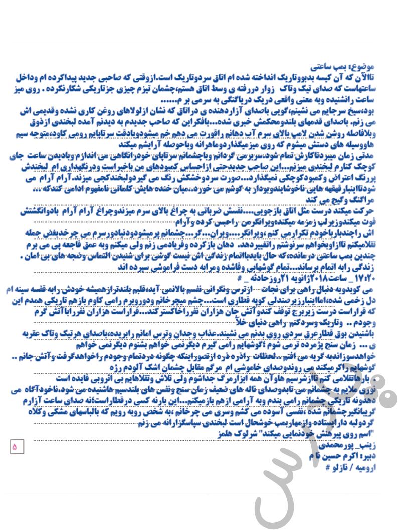 جواب کارگاه نوشتن درس10 فارسی و نگارش دهم