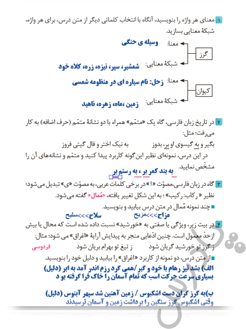 جواب کارگاه درس پژوهی درس11 فارسی و نگارش یازدهم
