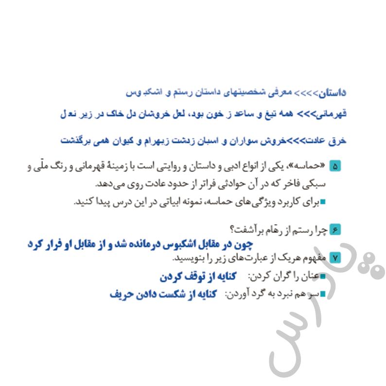 ادامه جواب کارگاه درس پژوهی درس11 فارسی و نگارش دهم