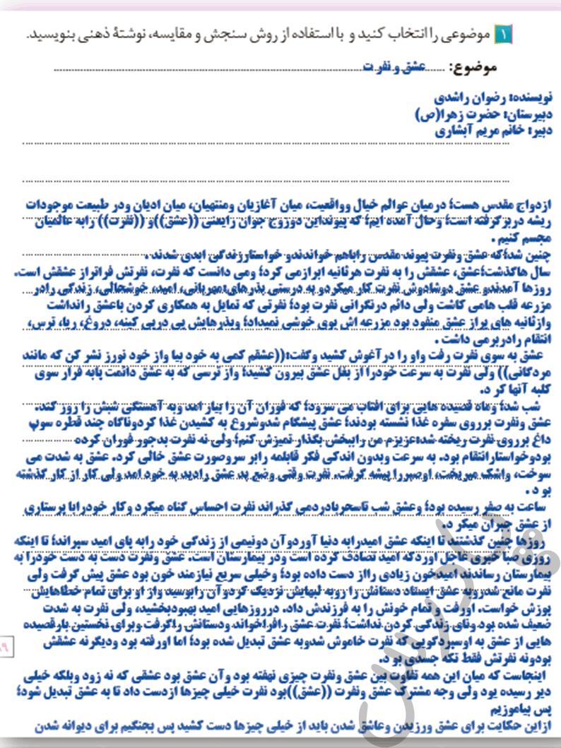 جواب کارگاه نوشتن درس 12 فارسی و نگارش دهم