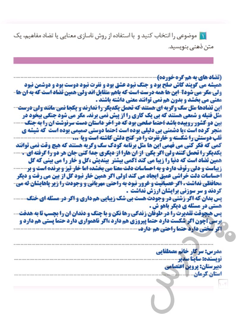 جواب کارگاه نوشتن درس14 فارسی و نگارش دهم