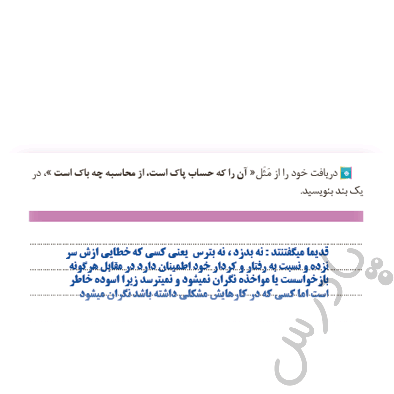 پاسخ مثل نویسی درس 14 فارسی و نگارش دهم