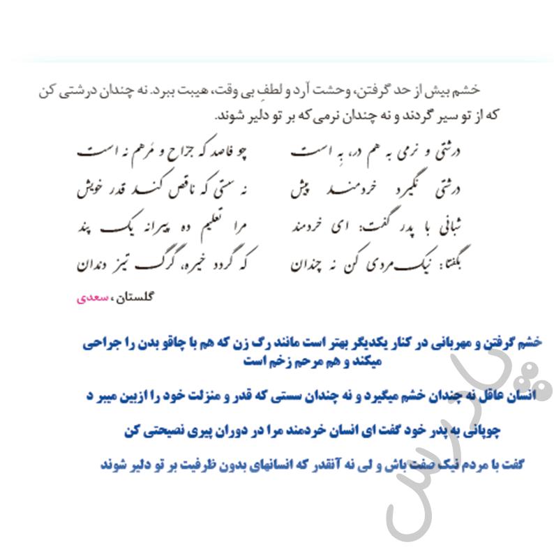 معنی شعر درس15 فارسی ونگارش دهم