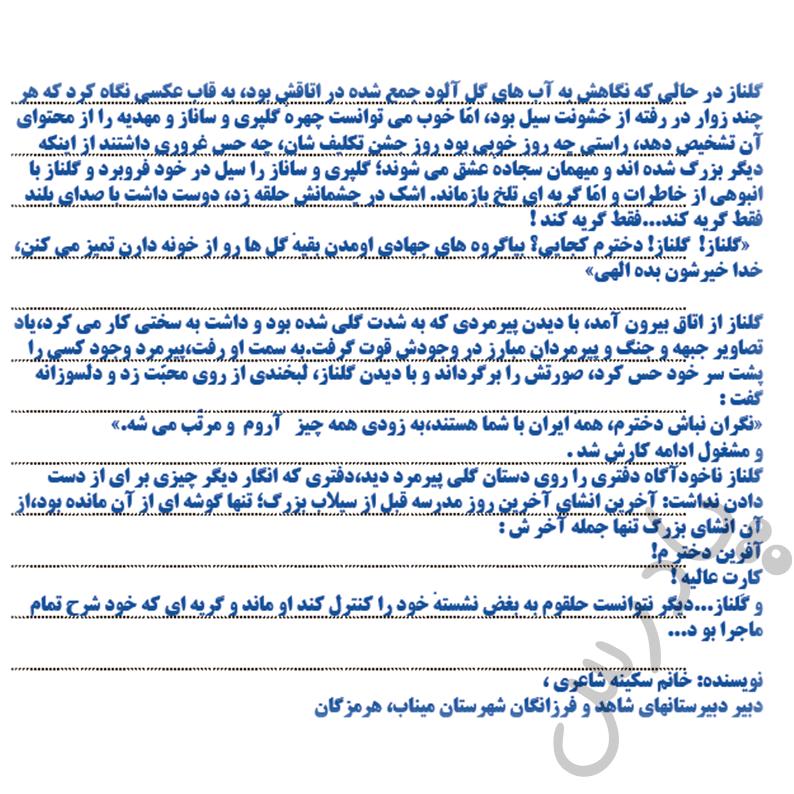 جواب کارگاه نوشتن درس 16 فارسی و نگارش دهم