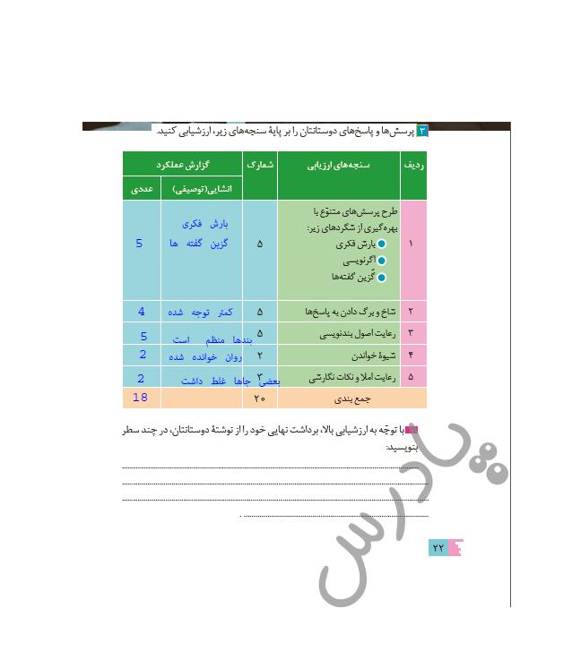ادامه جواب کارگاه نوشتن درس دوم فارسی و نگارش دهم