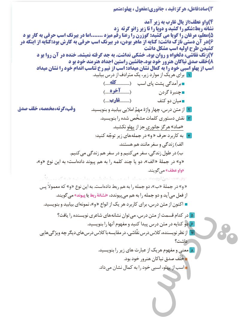 پاسخ کارگاه درس پژوهی درس سوم فارسی و نگارش دهم