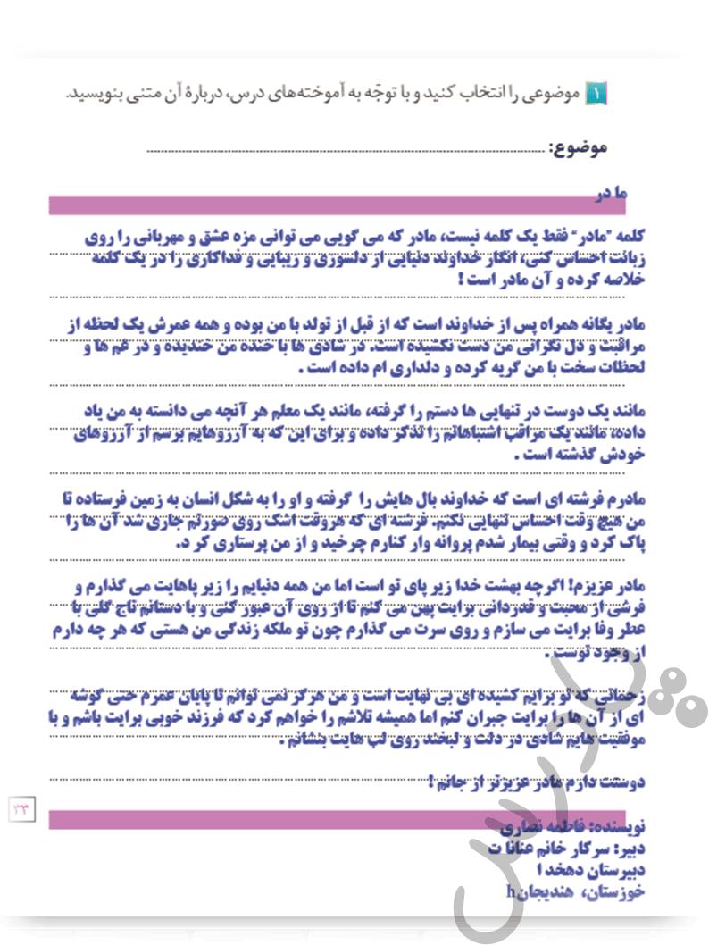 انشاء مادر فارسی و نگارش دهم فنی و حرفه ای