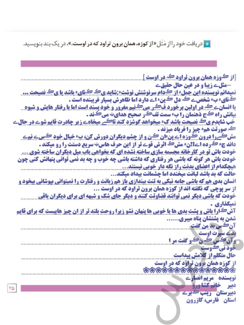 پاسخ مثل نویسی درس چهارم فارسی و نگارش دهم