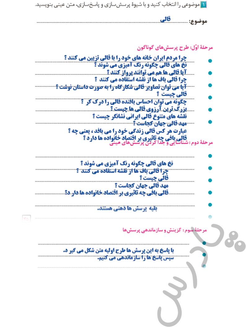 جواب کارگاه نوشتن درس 6 فارسی و نگارش دهم هنرستان