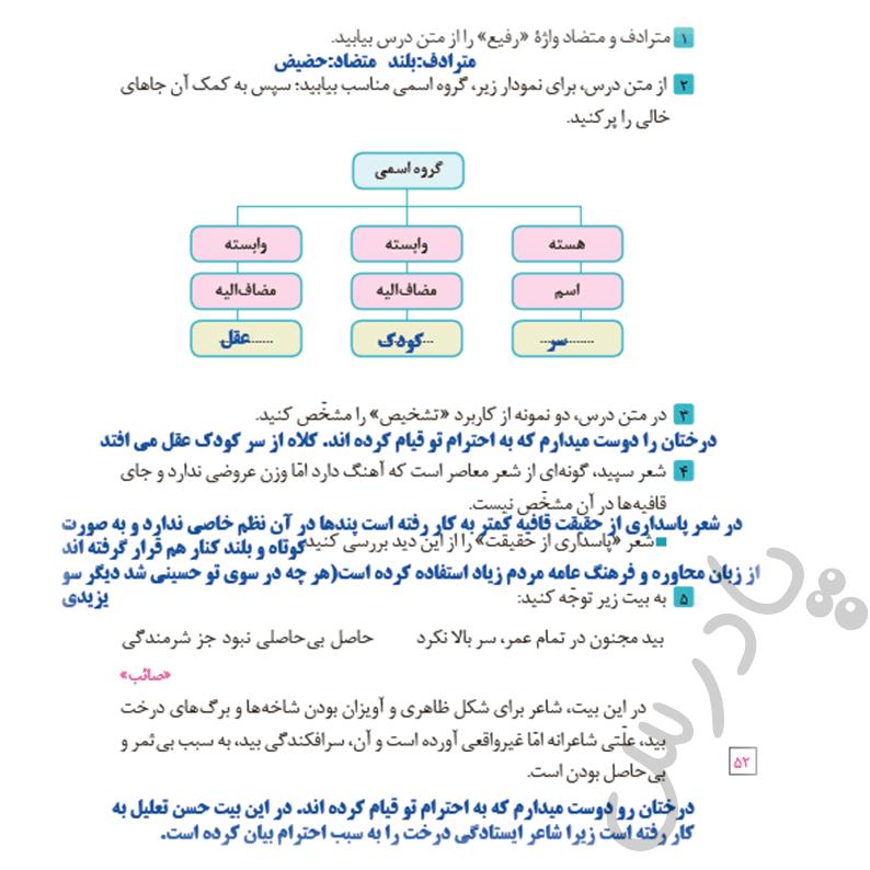 جواب کارگاه درس پژوهی درس هفتم فارسی و نگارش دهم