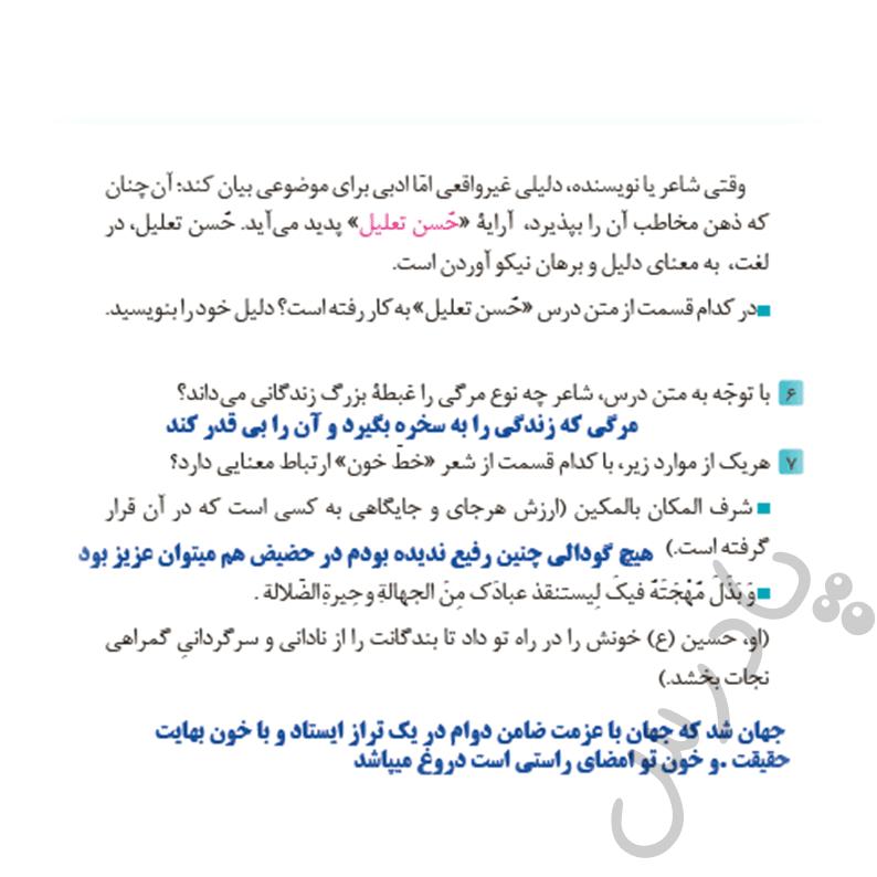 ادامه جواب کارگاه درس پژوهی فارسی ونگارش دهم