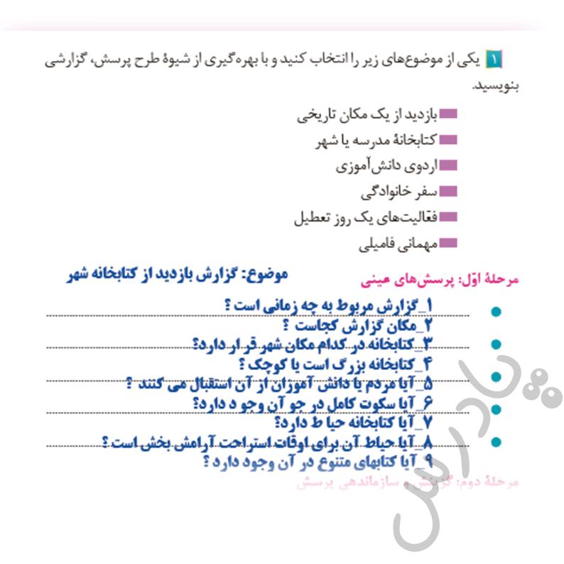 جواب کارگاه نوشتن درس هشتم فارسی و نگارش دهم
