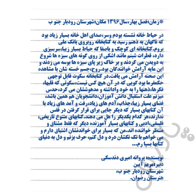 انشاء درس هشتم فارسی و نگارش دهم هنرستان