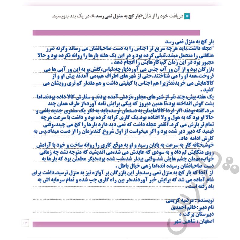 پاسخ درک و دریافت درس هشتم فارسی و نگارش دهم