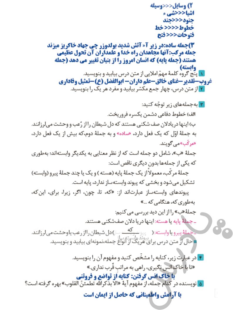 جواب کارگاه درس پژوهی درس9 فارسی و نگارش دهم