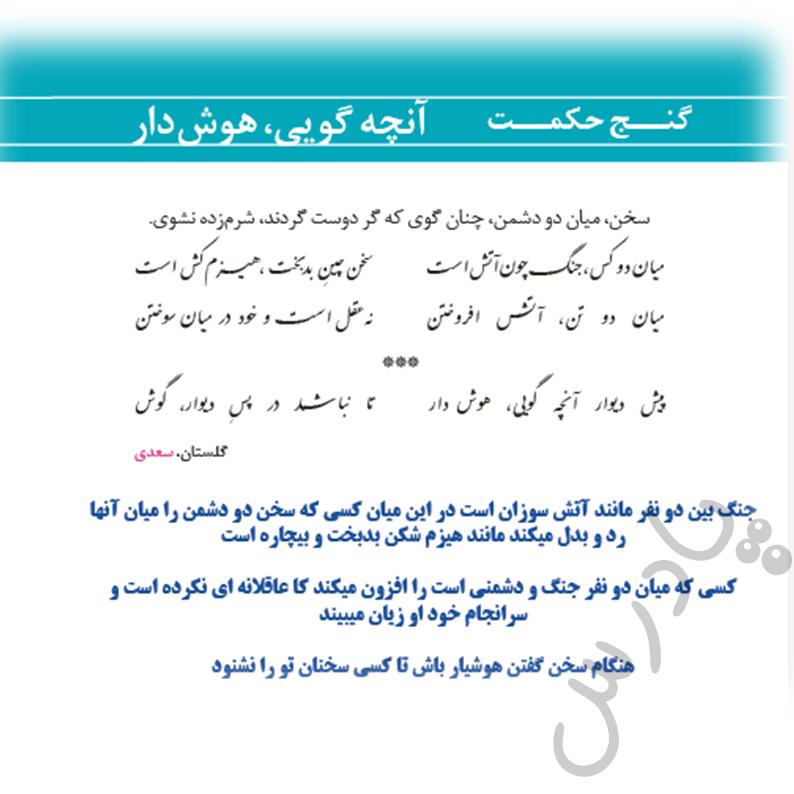 معنی شعر گنج حکمت درس9 فارسی و نگارش یازدهم