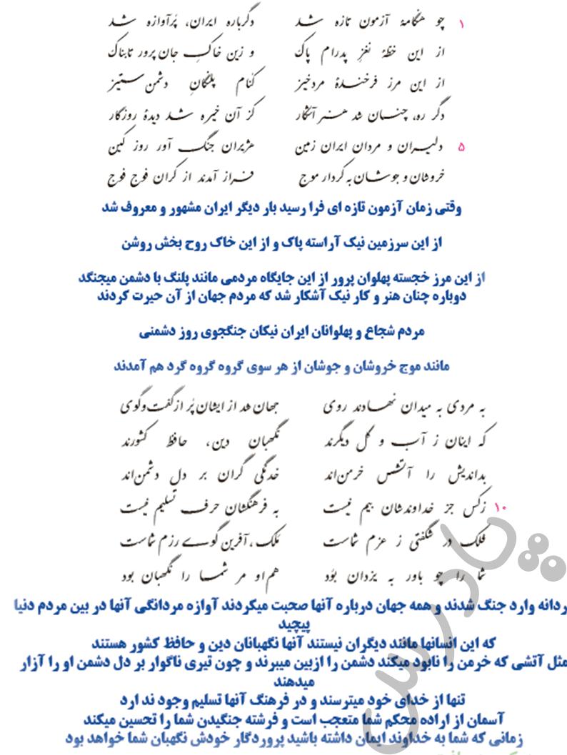 ادامه معنی شعر گنج حکمت فارسی و نگارش دهم