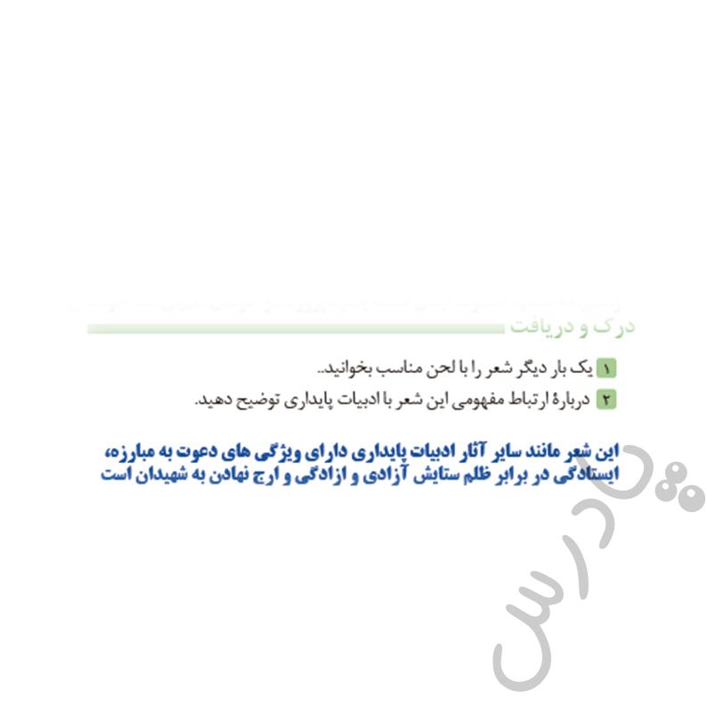 جواب درک و دریافت فارسی و نگارش دهم