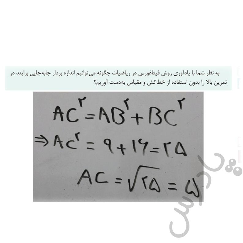 جواب فکر کنید صفحه 22 فیزیک هنرستان
