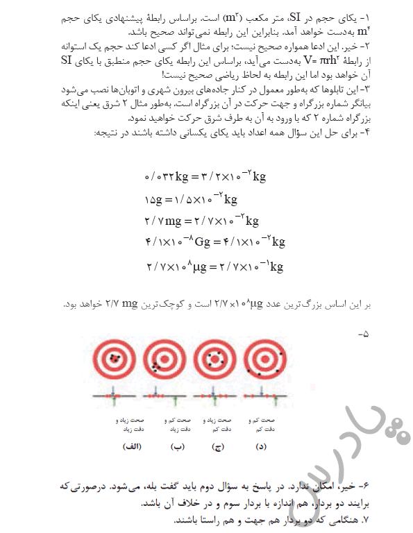 جواب پرسش های آخر فصل 1 فیزیک دهم هنرستان