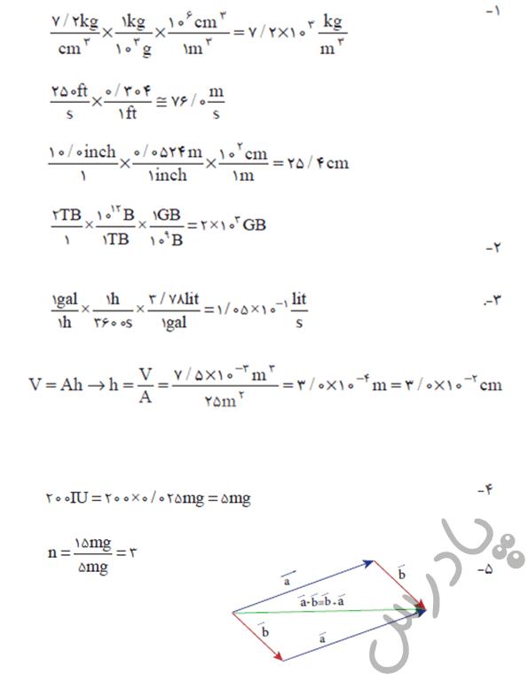 حل مسائل آخر فصل 1 فیزیک دهم هنرستان