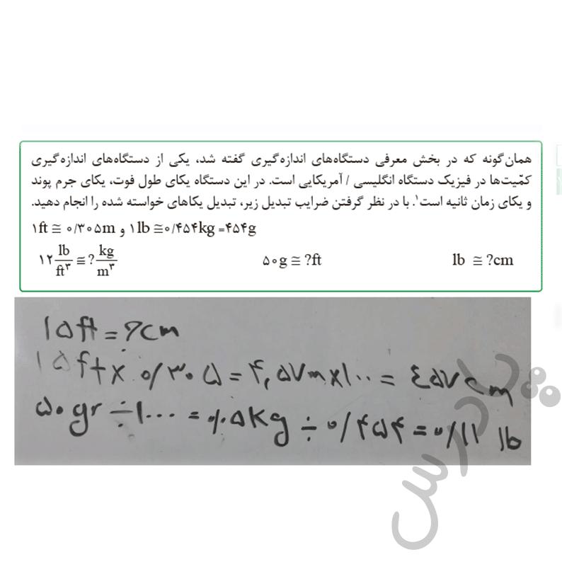حل تمرین صفحه 12 فیزیک هنرستان