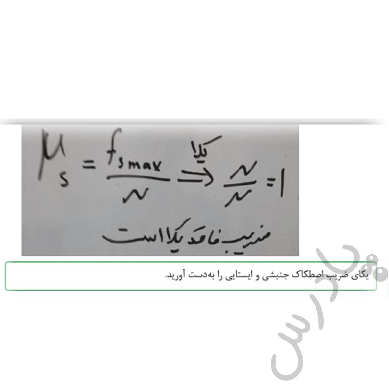 حل تمرین صفحه 49 فیزیک هنرستان