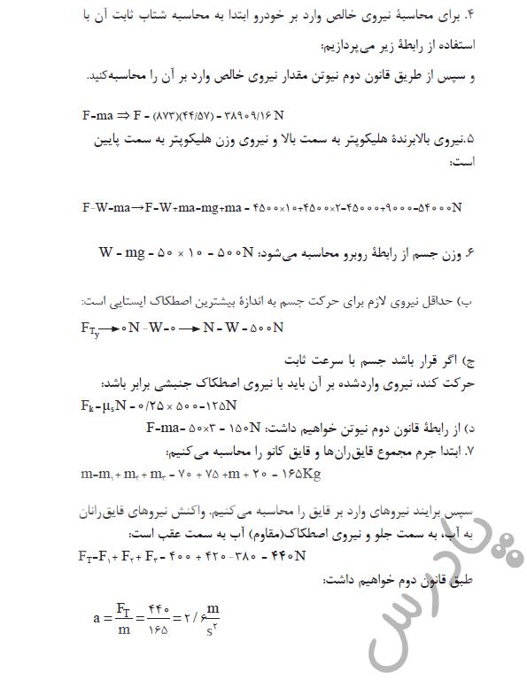 ادامه حل مسائل آخر فصل 2 فیزیک هنرستان