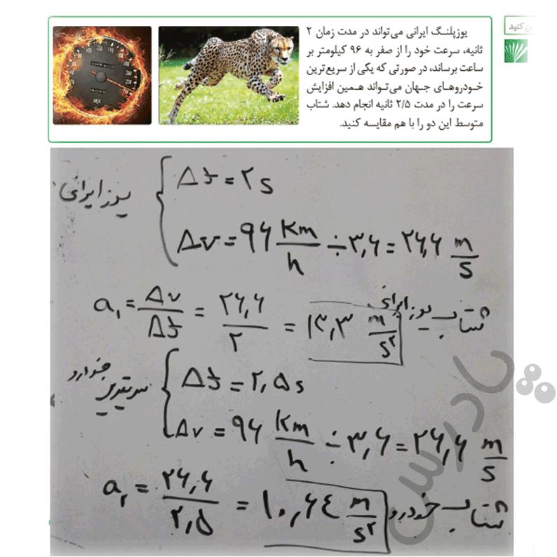 حل تمرین صفحه 40 فیزیک هنرستان