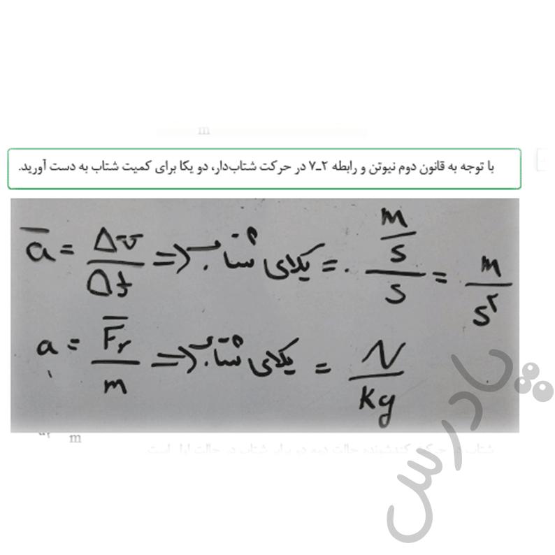 حل تمرین صفحه 41 فیزیک هنرستان
