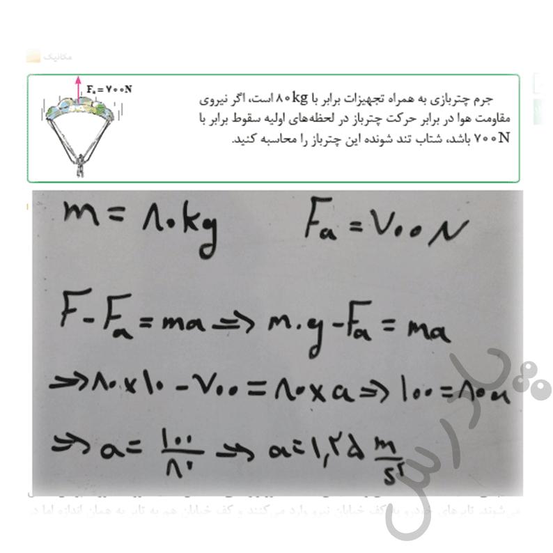 حل تمرین صفحه 43 فیزیک هنرستان