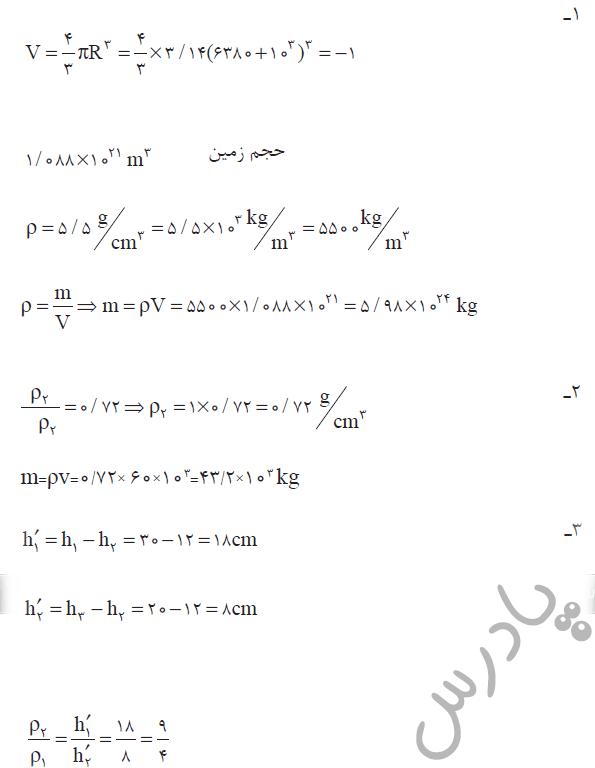 حل مسائل آخر فصل فیزیک هنرستان فنی و حرفه ای