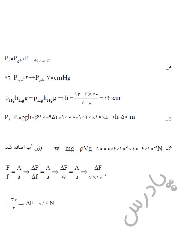 ادامه حل مسائل آخر فصل 3 فیزیک هنرستان