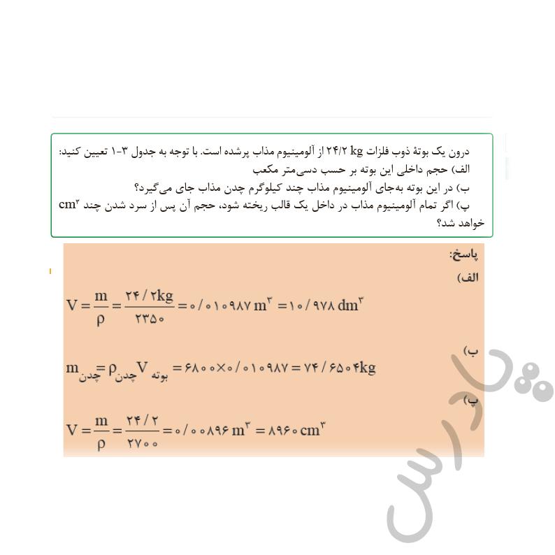 حل تمرین صفحه 59 فیزیک هنرستان