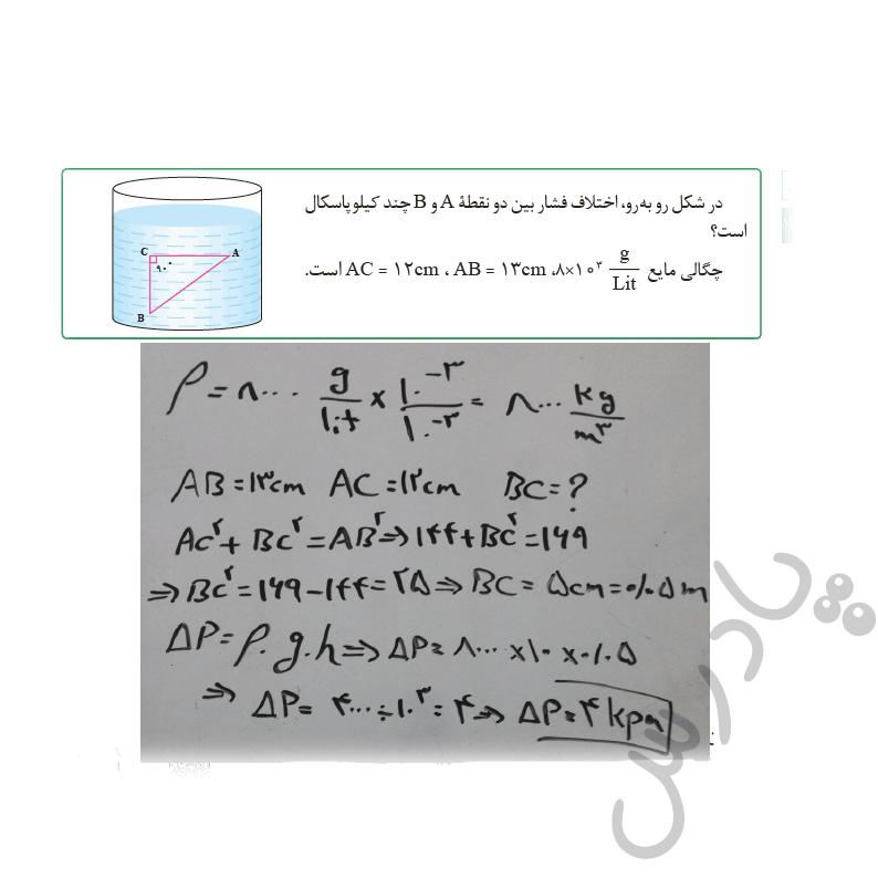 حل تمرین صفحه 62 فیزیک هنرستان