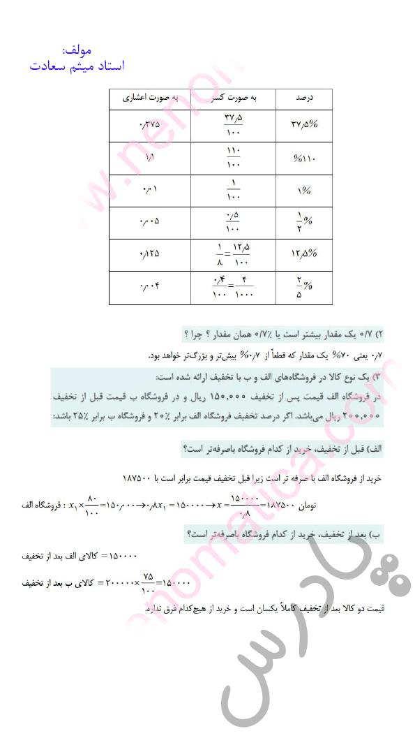 حل مسائل صفحه 59 ریاضی دهم فنی و حرفه ای