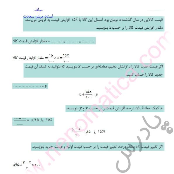 پاسخ فعالیت صفحه 61 ریاضی دهم فنی و حرفه ای