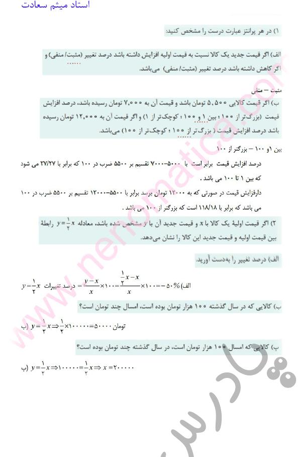 حل مسائل صفحه 64 ریاضی دهم فنی و حرفه ای