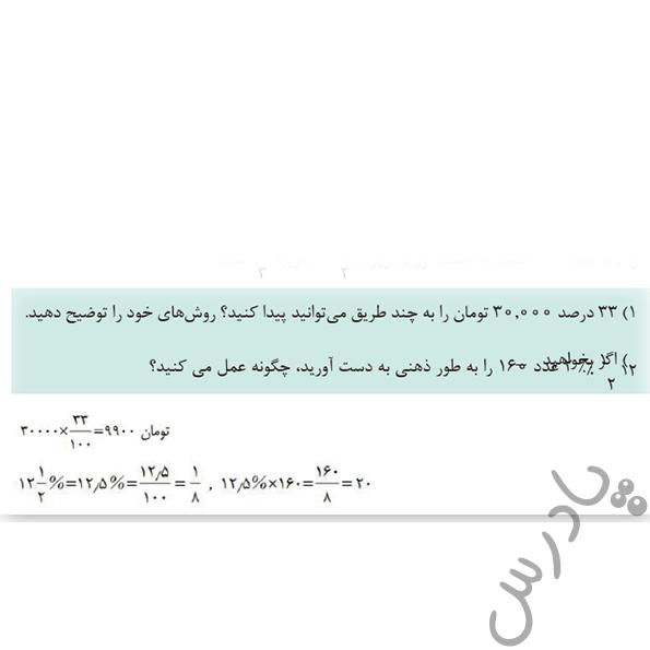 جواب کاردرکلاس 3 پودمان دوم ریاضی دهم فنی