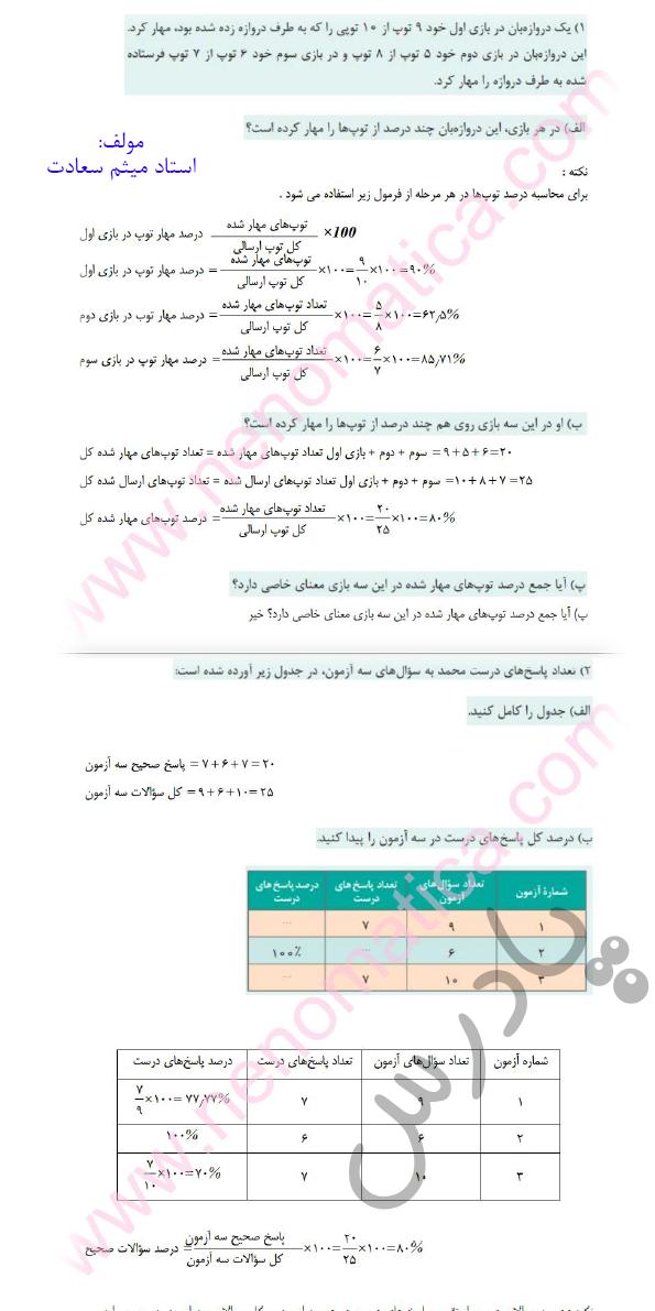 حل مسائل صفحه 51 ریاضی دهم فنی و حرفه ای