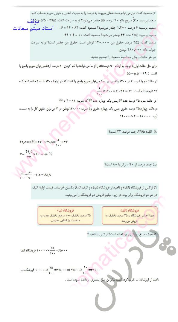 ادامه حل مسائل صفحه 51 ریاضی دهم فنی و حرفه ای