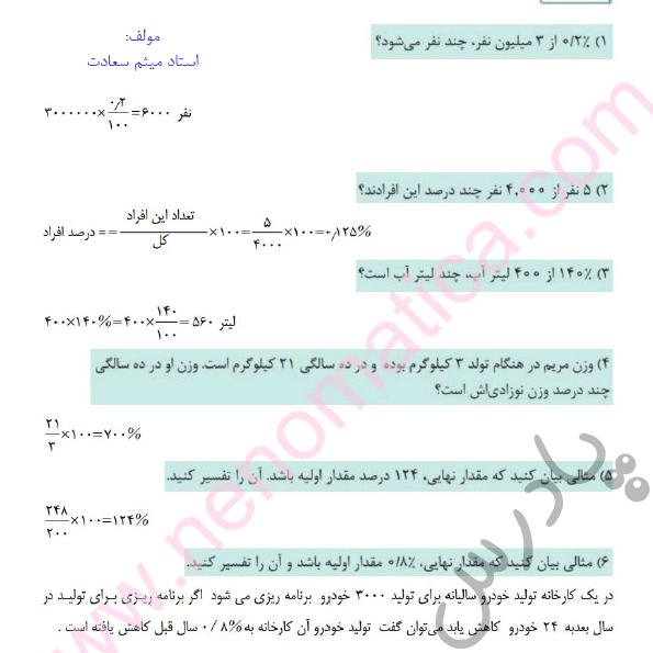جواب کاردرکلاس صفحه 56 ریاضی دهم فنی