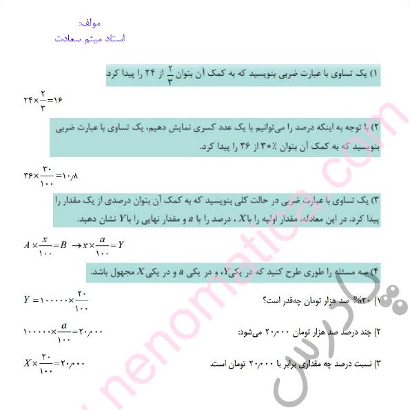 پاسخ فعالیت صفحه 57 ریاضی دهم فنی و حرفه ای